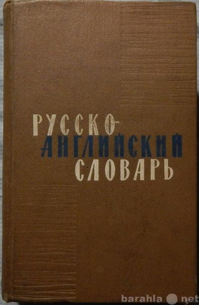 Продам: Русско-английский словарь