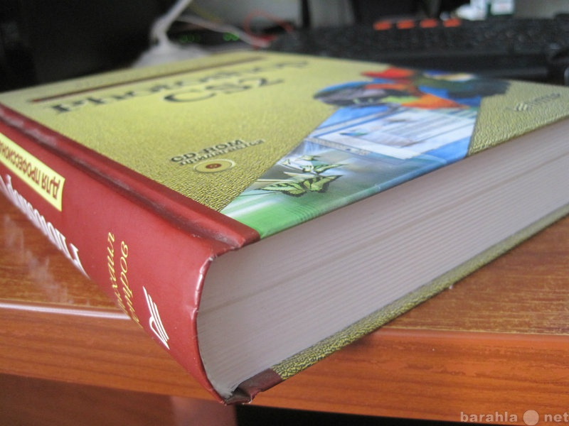 Продам Самоучитель Фотошоп. 731 страница