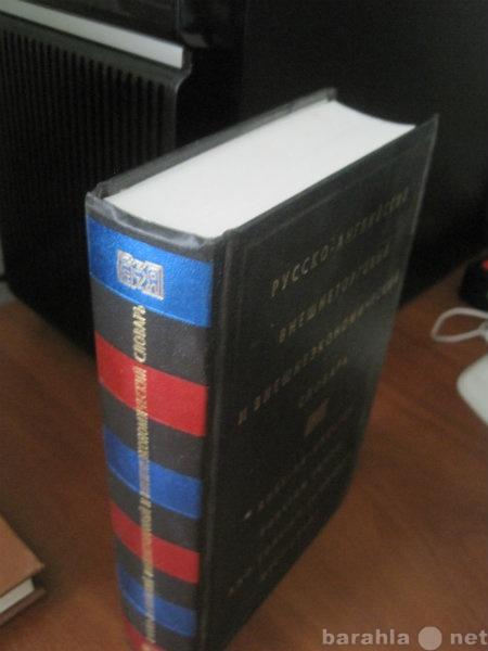 Продам Русско-английский внешнеторговый словарь