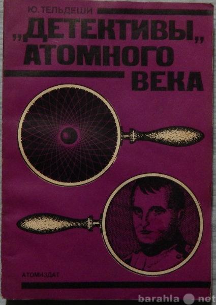 """Продам """"Детективы"""" атомного века"""