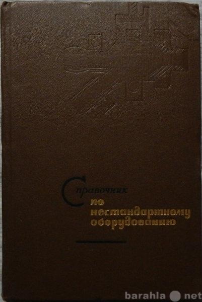 Продам Справочник по нестандартному оборудовани