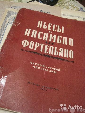 Продам 1962. Пьесы и ансамбли для ф-но