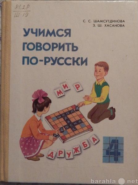 Продам Учимся говорить по-русски
