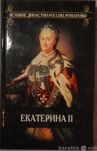 Продам: Екатерина 2-я