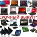 Куплю ноутбук в Красноярске