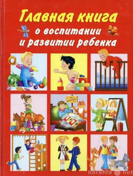 Продам Книга о воспитании ребенка. Новая. Обмен