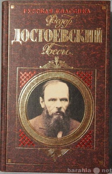 Продам: Ф Достоевский Бесы