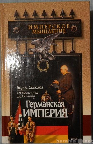 Продам Борис Соколов Германская Империя