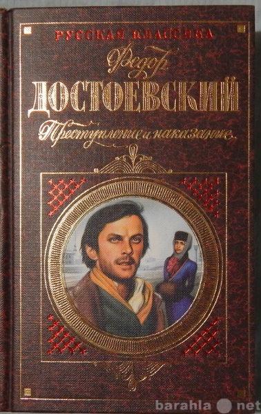 Продам: Ф Достоевский Преступление и наказание