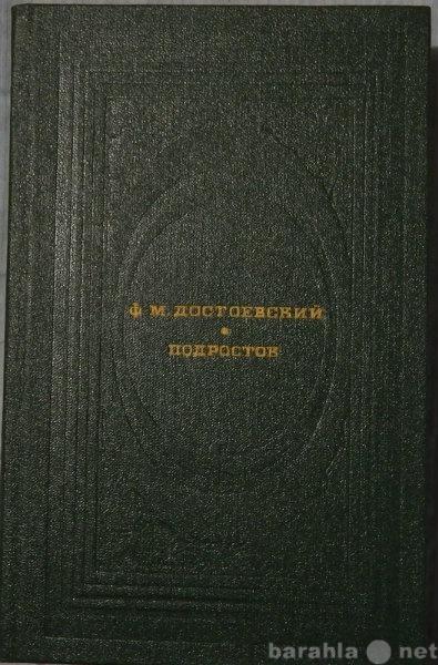 Продам Ф М Достоевский Подросток