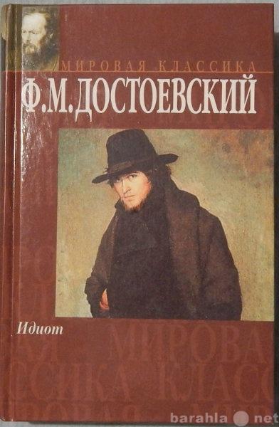 Продам Ф М Достоевский Идиот