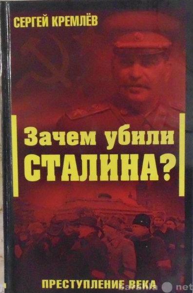 Продам: Зачем убили Сталина?
