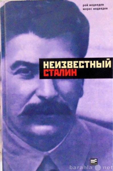 Продам: Неизвестный Сталин