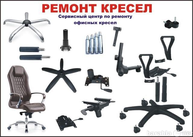 Продам Ремонт компьютерных кресел