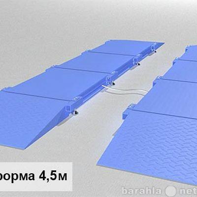 Продам весы ВСУ-К20000-1П4