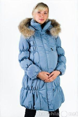 Продам Пуховик зимний для беременных