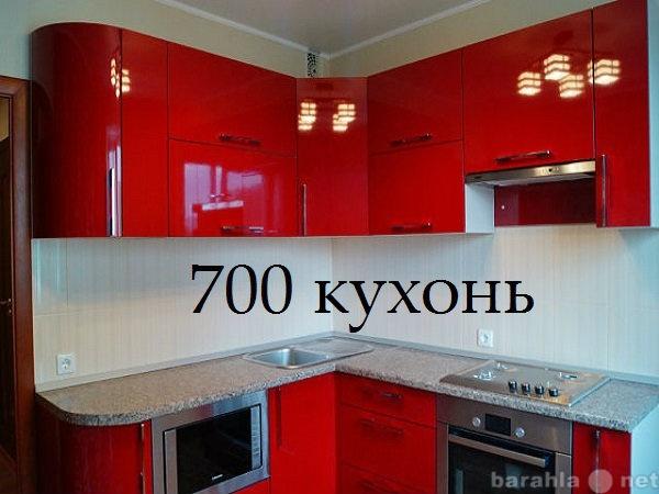 Продам Кухня №1 на заказ.