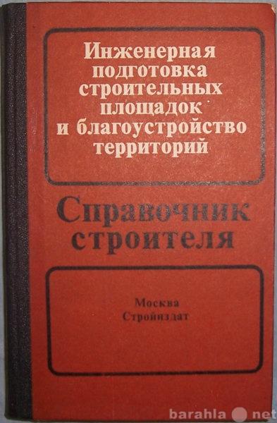 Продам Справочник строителя