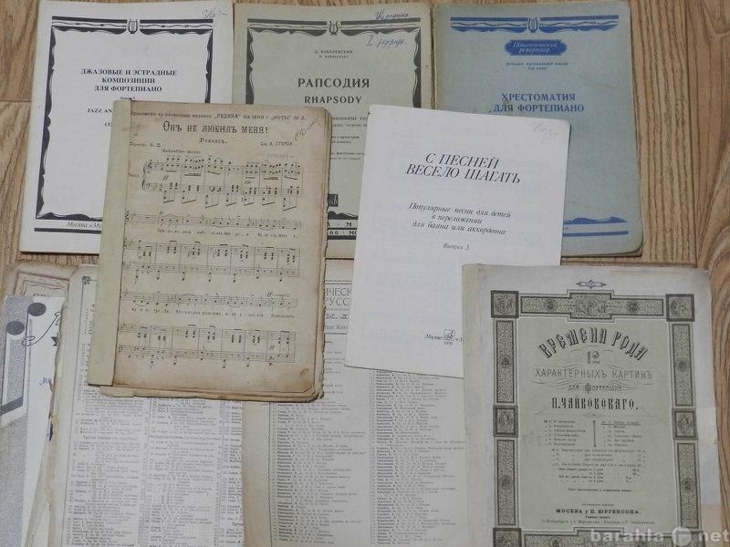 Продам Музыкальные ноты, пьесы