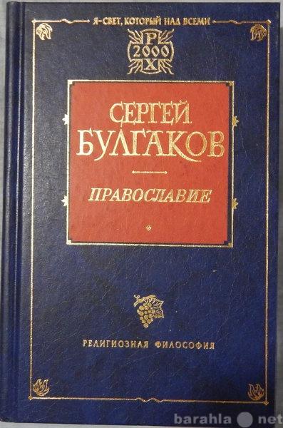 Продам: Сергей Булгаков Православие