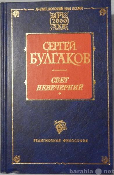 Продам Сергей Булгаков Свет Невечерний