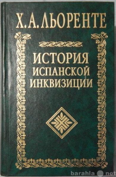 Продам: История испанской инквизиции в 2-х томах