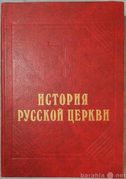 Продам История Русской Церкви