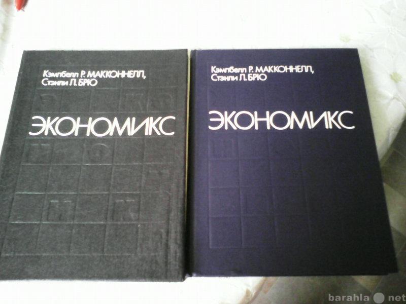 """Продам Книги """"Экономикс"""" в 2 томах"""