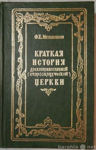 Продам Краткая история церкви