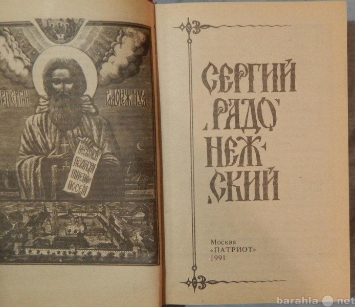 Продам Сергей Радонежский