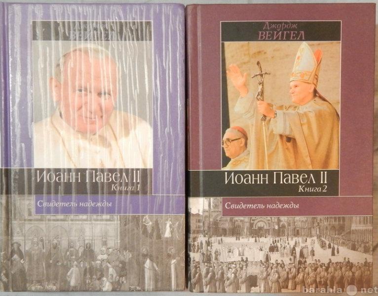 Продам Иоанн Павел 2-й в 2-х книгах