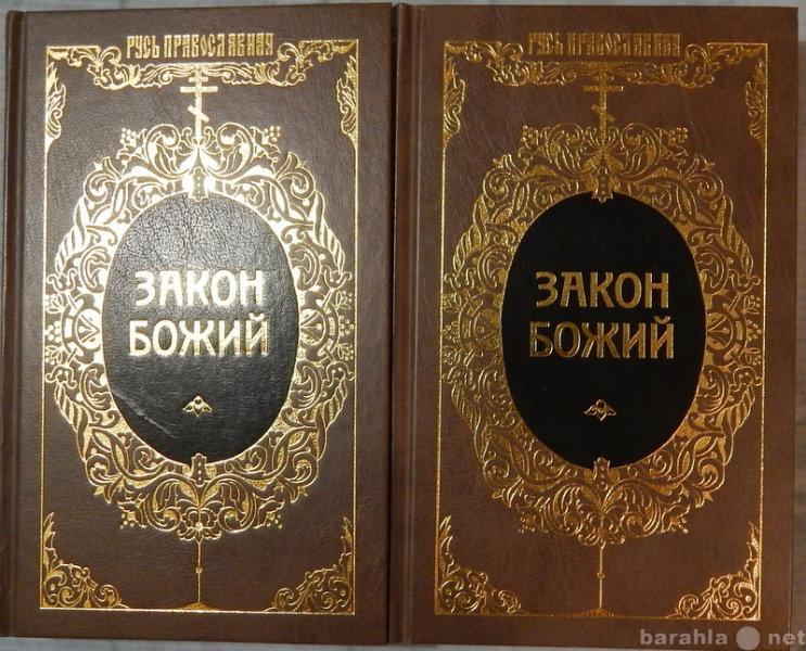 Продам Закон Божий в 2-х томах