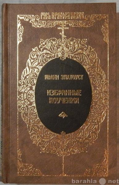 Продам Иоанн Златоуст Избранные поучения