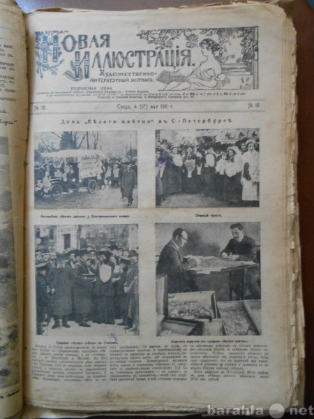 Продам Художественно- литературный журнал 1911г