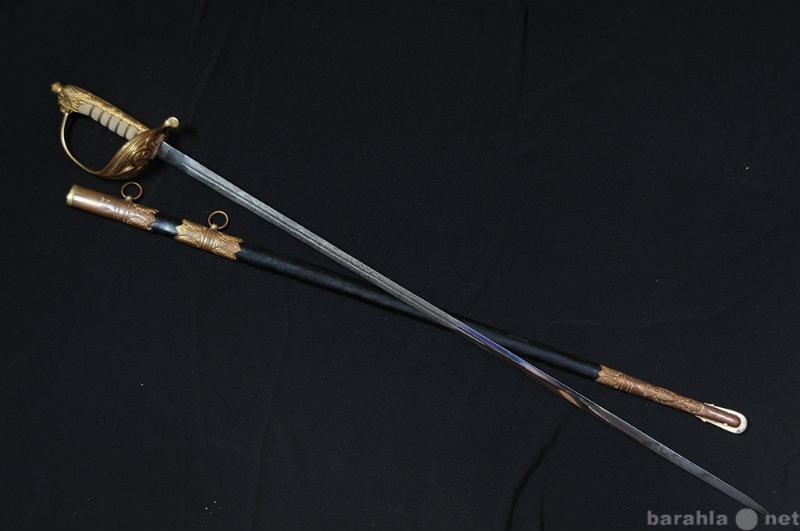 Продам Шпага морская офицерская обр. 1868 г,