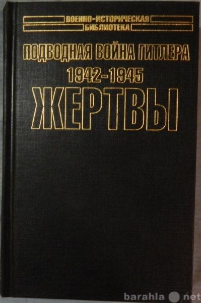 Продам Подводная война Гитлера 1942-1945