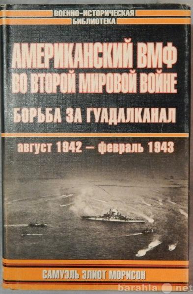 Продам: Американский ВМФ во 2-й мировой войне