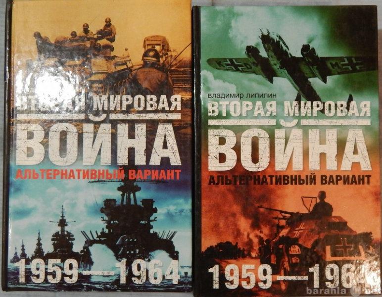 Продам Вторая мировая война 1959-1964 в 2-х том