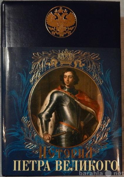 Продам Иллюстрированная История Петра Великого