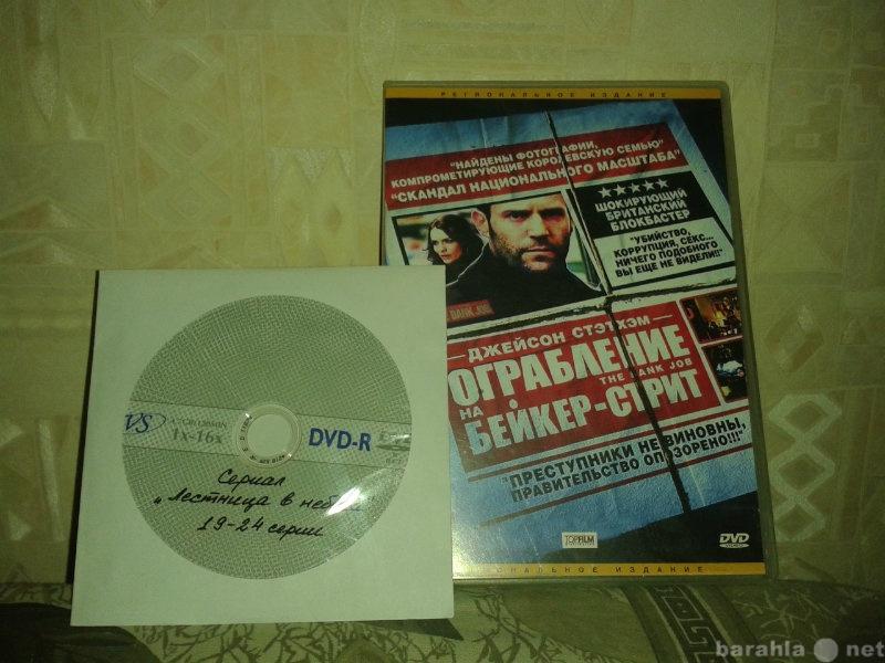 Продам: DVD диски с фильмами