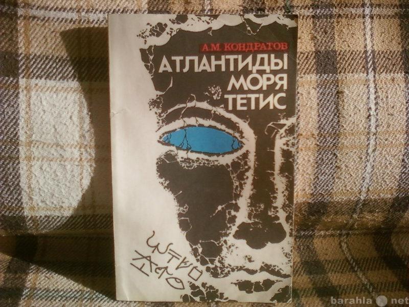 Продам Кондратов Атлантиды моря Тетис