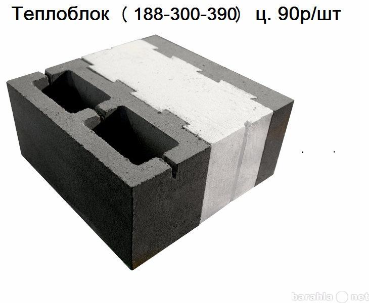 Продам Камень стеновой рядовой (теплоблок)