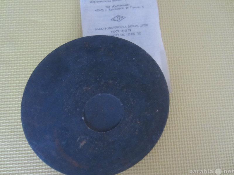 Продам: электроконфорку  ЭКЧ-145-1, 0