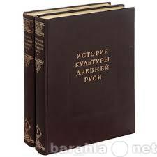 Куплю Двухтомник история культуры древней Руси