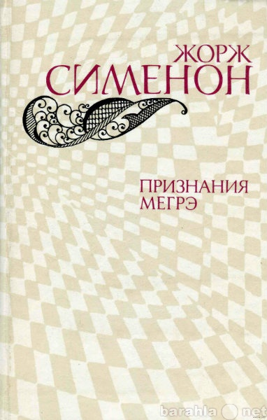 Продам Ж. Сименон. Признания Мегрэ. Романы