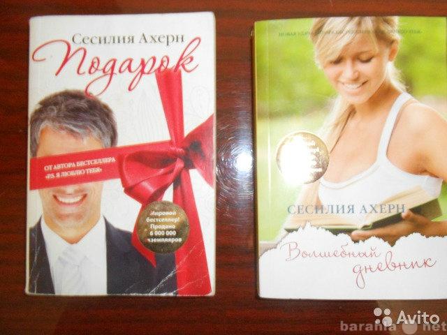 Продам Книги Сесилии Ахерн