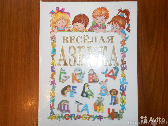 Продам Веселая азбука в стихах и картинках