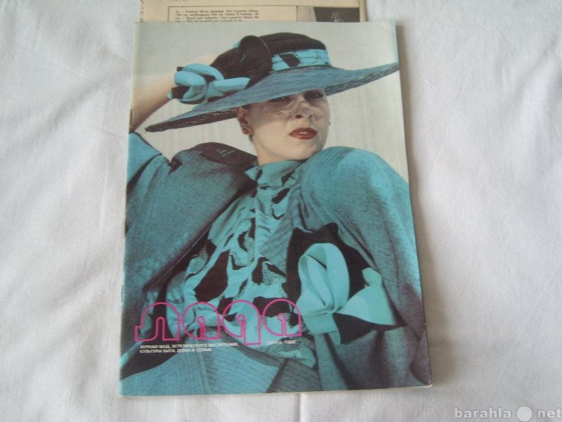 """Продам Журнал """"Лада"""" зима 1988г."""