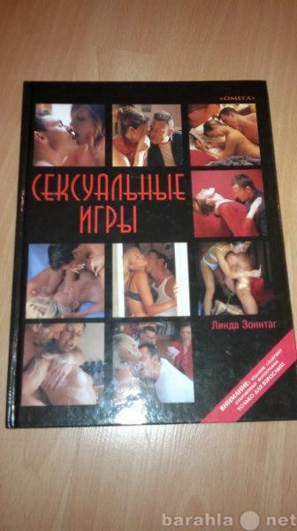 Продам Книга. Сексуальные игры 18+