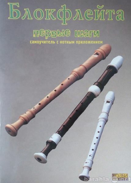 Продам Самоучитель для блок флейты
